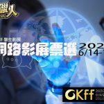 「CKFF全球基督教國度影展」即日起至5月19日午夜止開始徵件