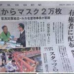日伊豆市長 向台灣求救 台扶輪社友48小時 「2萬口罩」即刻救援 #TaiwanCanHelp