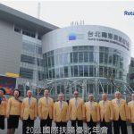 2021國際扶輪台北年會,睽違27年再次回到台北,感受台北活力