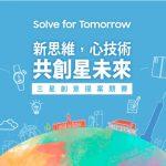 三星首屆「Solve for Tomorrow」競賽開跑!總獎額破百萬廣邀台灣學子以科技與創意翻轉未來