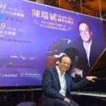 「天使手指」陳瑞斌12月將在台南及台北舉辦鋼琴音樂會