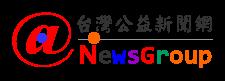 台灣公益新聞網
