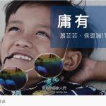 CKFF2020國度影展12月18日於南港中信金融園區雅悅會館舉行頒獎典禮