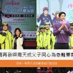 近3成台灣民眾0儲蓄  瞬間意外就是急難家庭 羽球一哥周天成與導演魏德聖  呼籲支持為愛走動