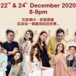 《聖誕快樂2020》分享聖誕,分享愛