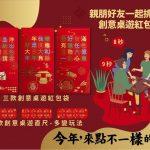 桌遊紅包 創新先生陳建銘牛轉乾坤最新力作 老少咸宜 今年來點不一樣的紅包!