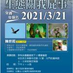 台灣原生植物保育協會3/21舉辦陳世揚老師「生態關我屁事」演講