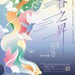 4/19音契文化藝術基金會在國家音樂廳舉辦「春之昇」音樂分享會