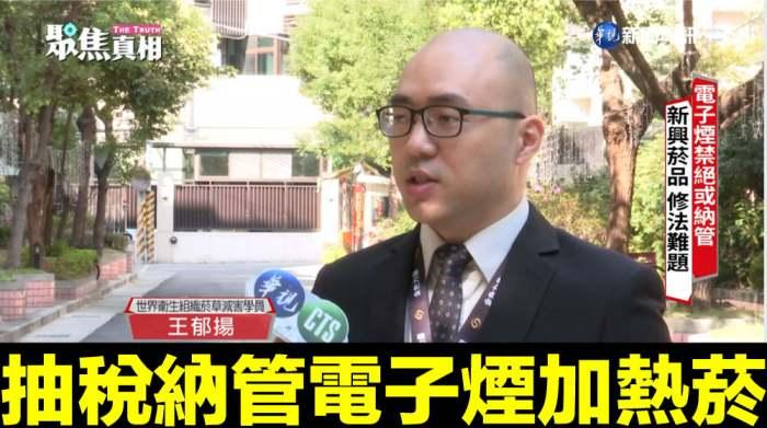 台灣禁菸聯盟:菸防法修正案漠視「使用者觀點」