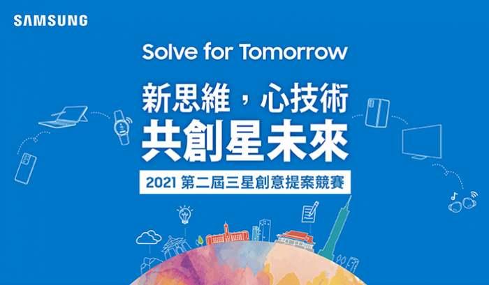 三星第二屆「Solve for Tomorrow」競賽正式展開!