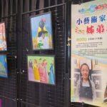 【教育亮起來】美學教育 宜蘭校園綻放 王苡安 王苡哲姊弟二城藝廊線上聯展
