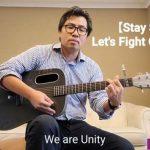 東南亞疫情仍在蔓延中 再度回味抗疫歌曲《We Are Unity!》 柬拚搏台商邱珍逸吉他獻唱 正能量歌曲
