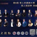 2021第九屆華人好講師大賽  九月開始報名