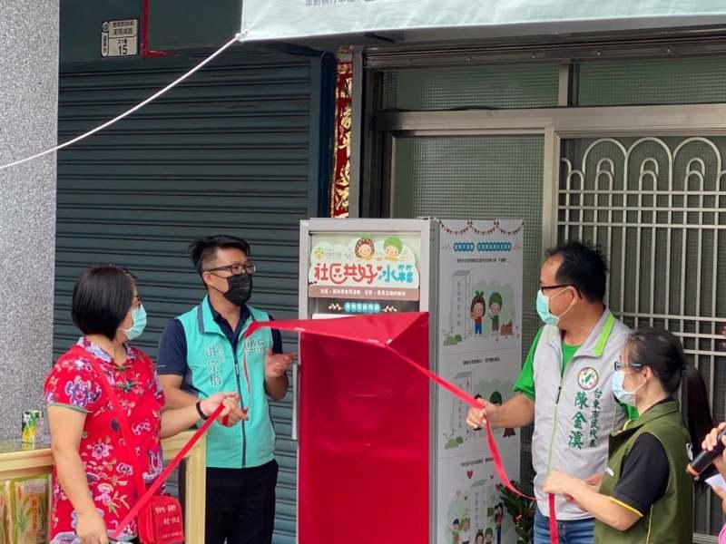 公益保鮮、鄰里相牽、台東、社區共好冰箱、基督教芥菜種會啟用
