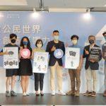 台灣展翅協會:保護個資隱私,提升數位公民素養
