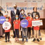 NEC、兩廳院合作、展望會、偏鄉孩童、藝術零距離計畫、台灣世界展望會